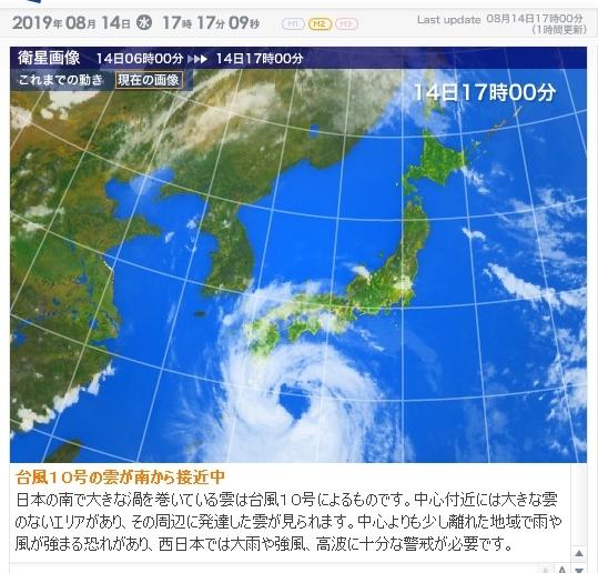 台風10号8月14日17時g