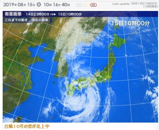 台風10号2019-8-15-10時
