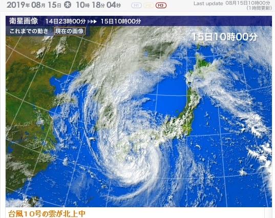 台風10号2019-8-15-10時02