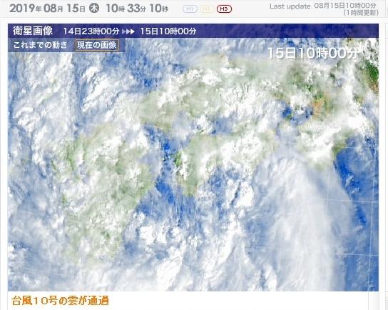 台風10号2019-8-15-10時04