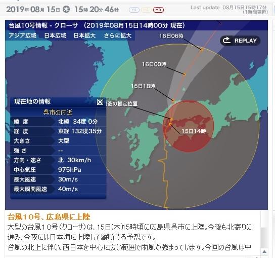 台風10号2019-8-15-15時03