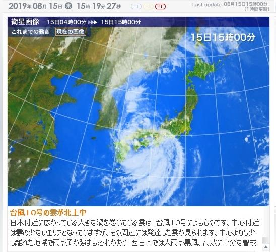 台風10号2019-8-15-15時02
