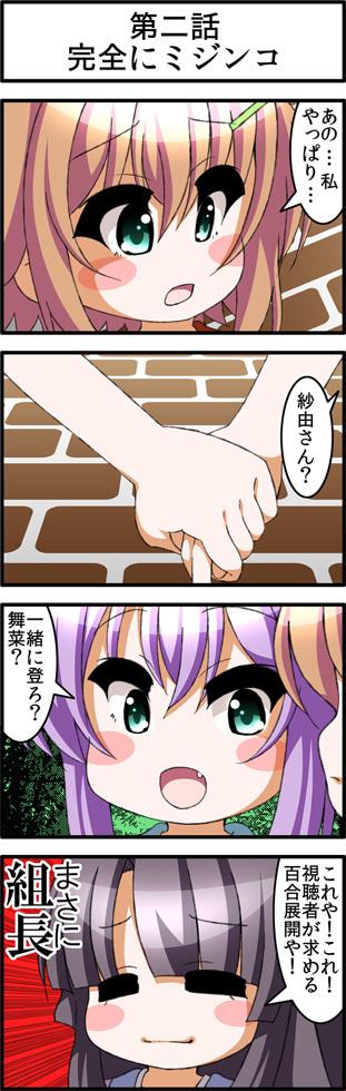 【リステDD】2話