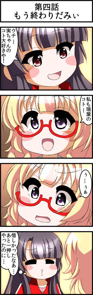 【リステDD】4話
