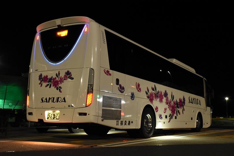 バス さくら 高速