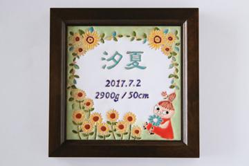 seito-2490渡辺
