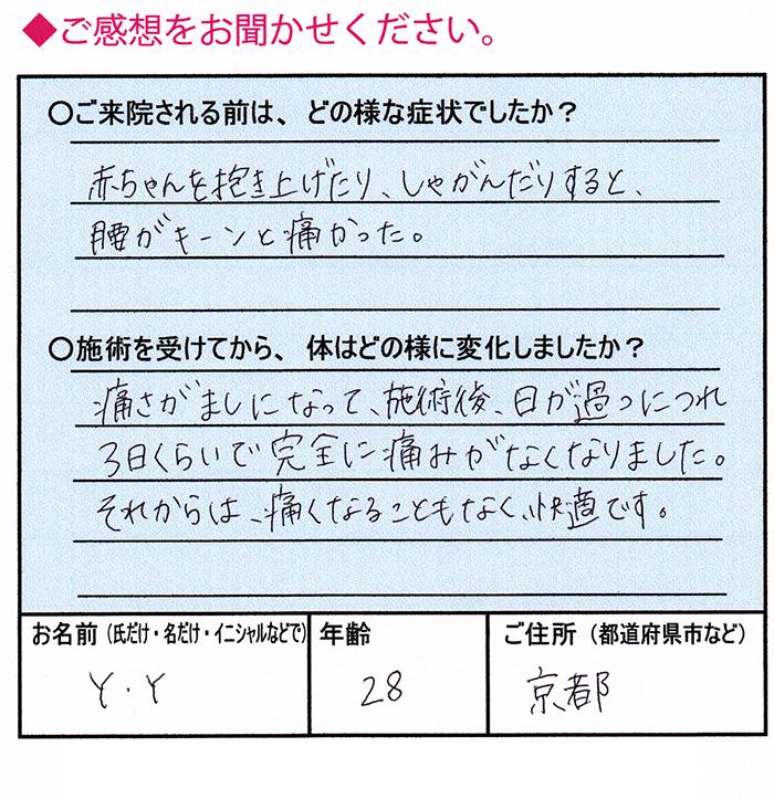 腰痛,妊娠,京都,大阪,奈良