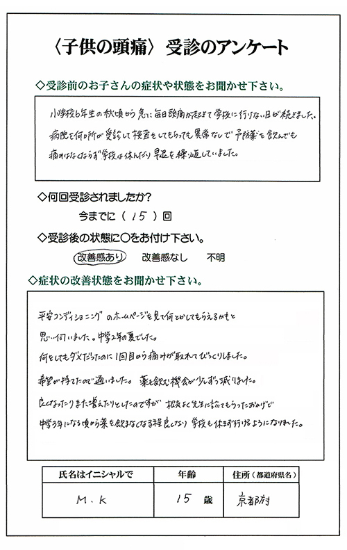 子供,頭痛,大阪,広島,福岡