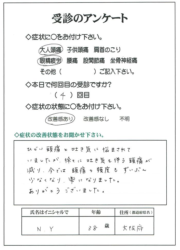 頭痛,梅雨,大阪,京都,奈良
