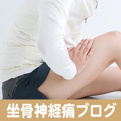 坐骨神経痛,京都,滋賀,奈良,大阪