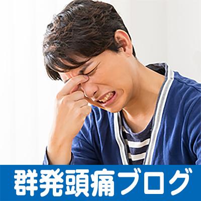 群発頭痛,神奈川,東京,千葉,埼玉
