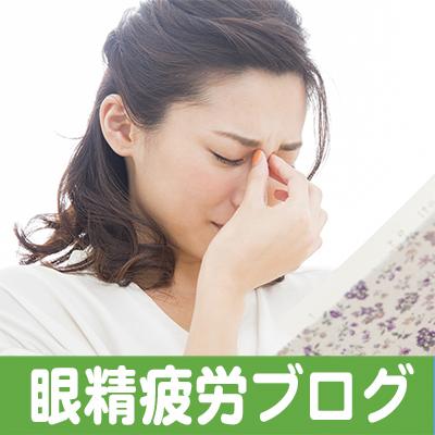 眼精疲労,目が痛い,京都,大阪,神戸,奈良