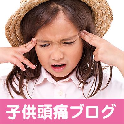 子供,頭痛,京都,奈良,大阪