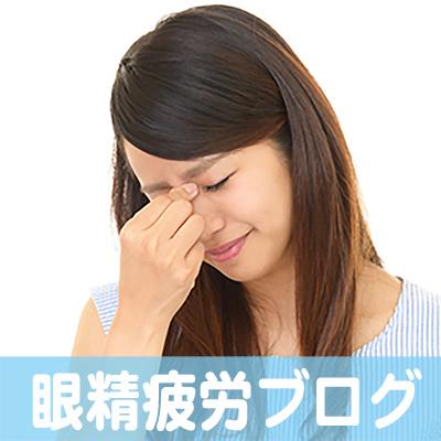 眼精疲労,大阪,岡山,広島,福岡