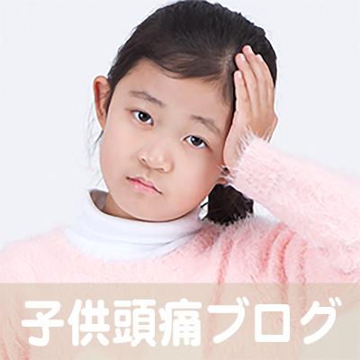 子供,頭痛,整体,兵庫,神戸
