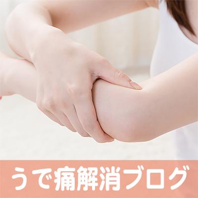 腕,痛い,だるい,大阪,神戸,名古屋