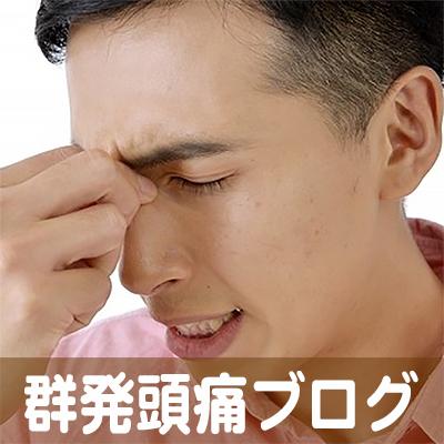 群発頭痛,東京,千葉,栃木