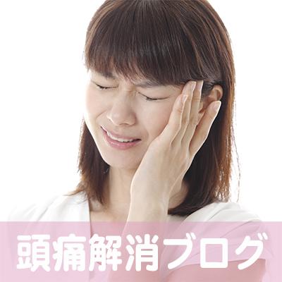 頭痛,雨,神戸,大阪,岡山