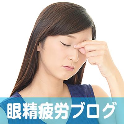 眼精疲労,目,痛い,京都,名古屋,神戸