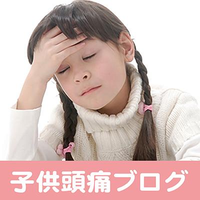 子供,頭痛,東京,栃木,山梨