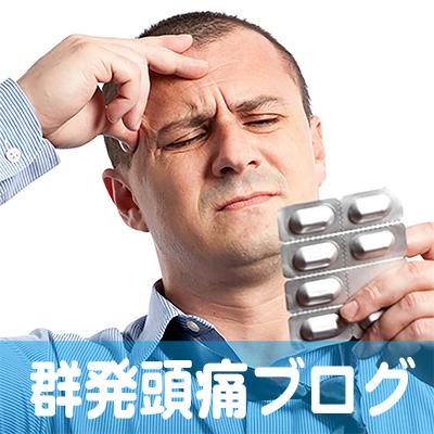 群発頭痛,名古屋,愛知,岐阜