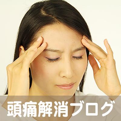 頭痛,大阪,京都,神戸