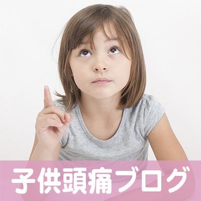 子供,頭痛,名古屋,静岡,岐阜