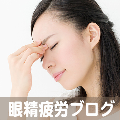 眼精疲労,目,痛い,大阪,神戸