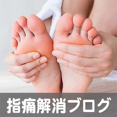 モートン,指,痛い,奈良,京都,大阪