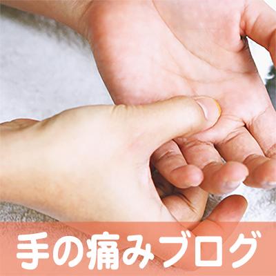 腱鞘炎,京都,大阪,神戸