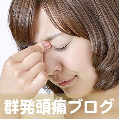 群発頭痛,静岡,名古屋,岐阜