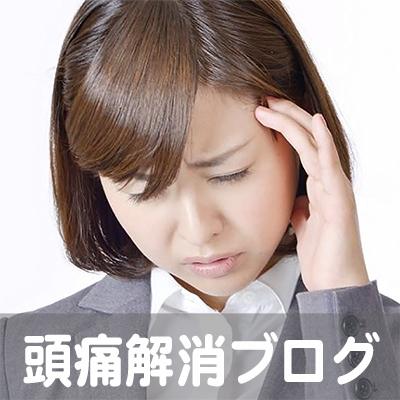 頭痛,頭皮,後頭神経痛,神戸,大阪
