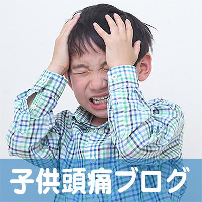 子供,頭痛,大阪,名古屋,東京