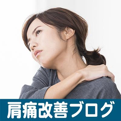 肩こり,首痛,京都,大阪,神戸