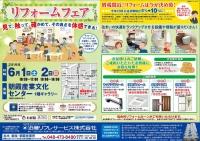 朝霞産業文化センター20190601~02-1