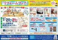 ふじみ野産業文化センター20190720~21-1