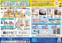 坂戸市文化会館20190824~25-1