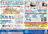 朝霞産業文化センター20190831~0901-1