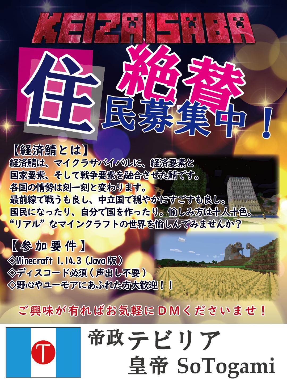 I010805-鯖民募集ポスター (2)