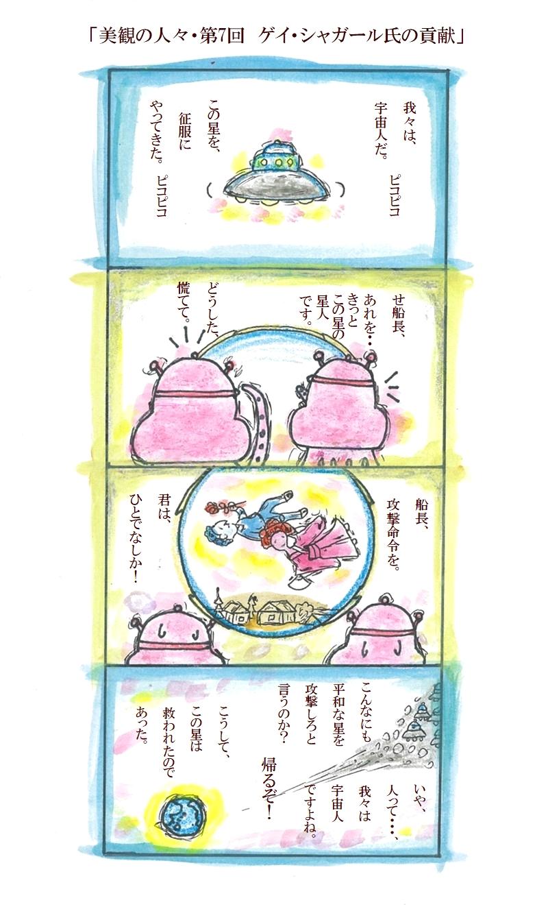 アート芸術系4コマ漫画「美観の人々」と童画 秋野あかね美術館 「美観の人々・第7回 ゲイ・シャガール氏の貢献」