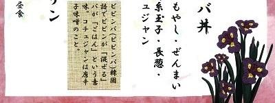 190606おしながき (1)