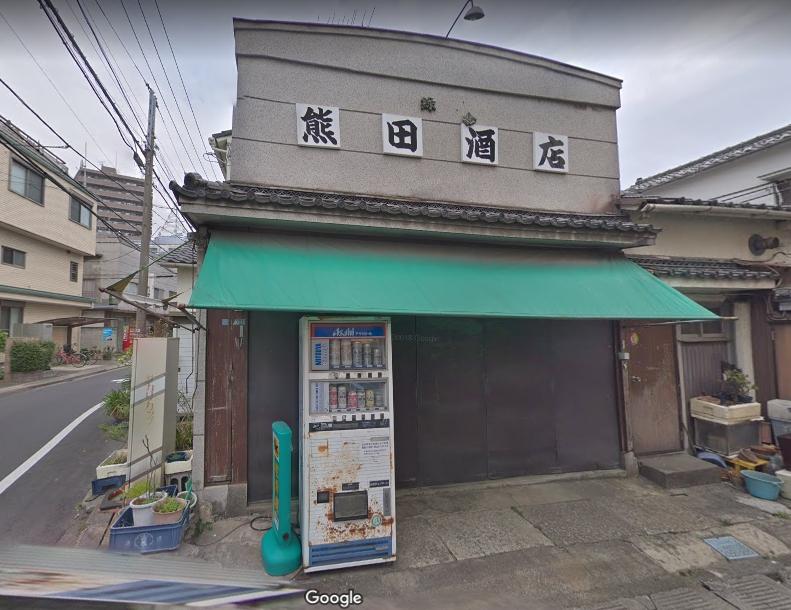 熊田酒店(Googleストリートビュー)