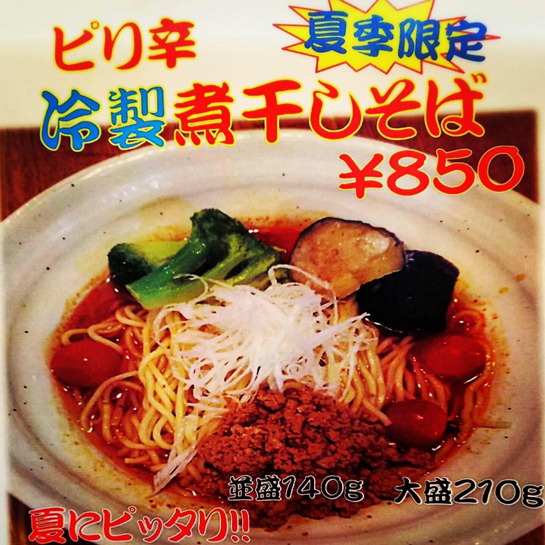 豚そば鶏つけそば専門店上海麺館 ピリ辛冷製煮干しそばPOP