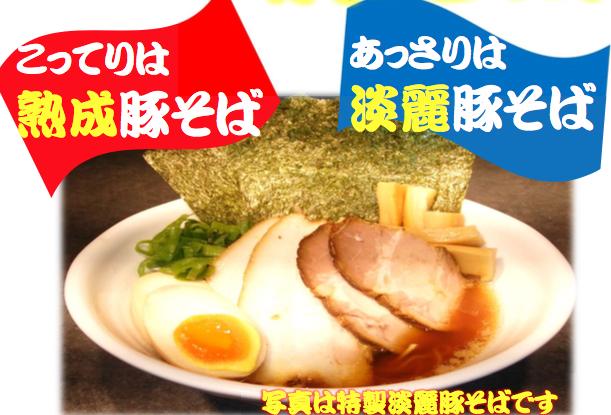 特製淡麗豚そば@麺彩房弐NEXTポップ