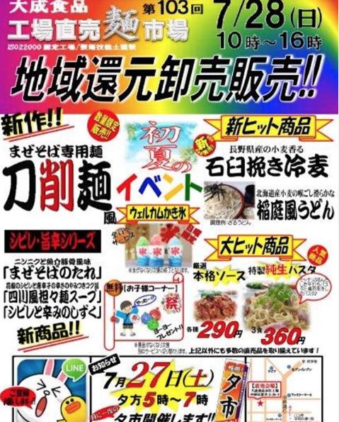 大成麺市場チラシ7月