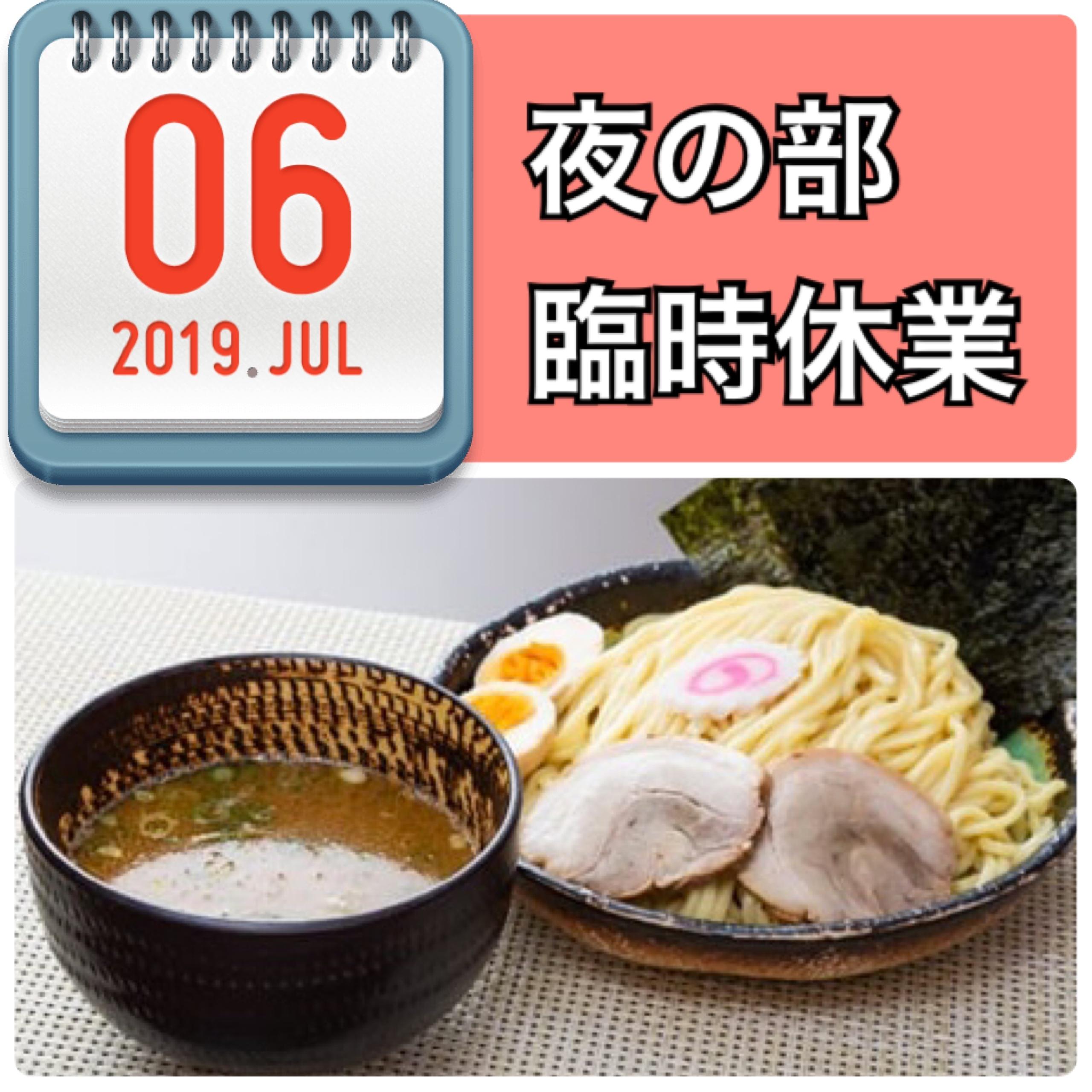 麺彩房@中野区新井3-6-7