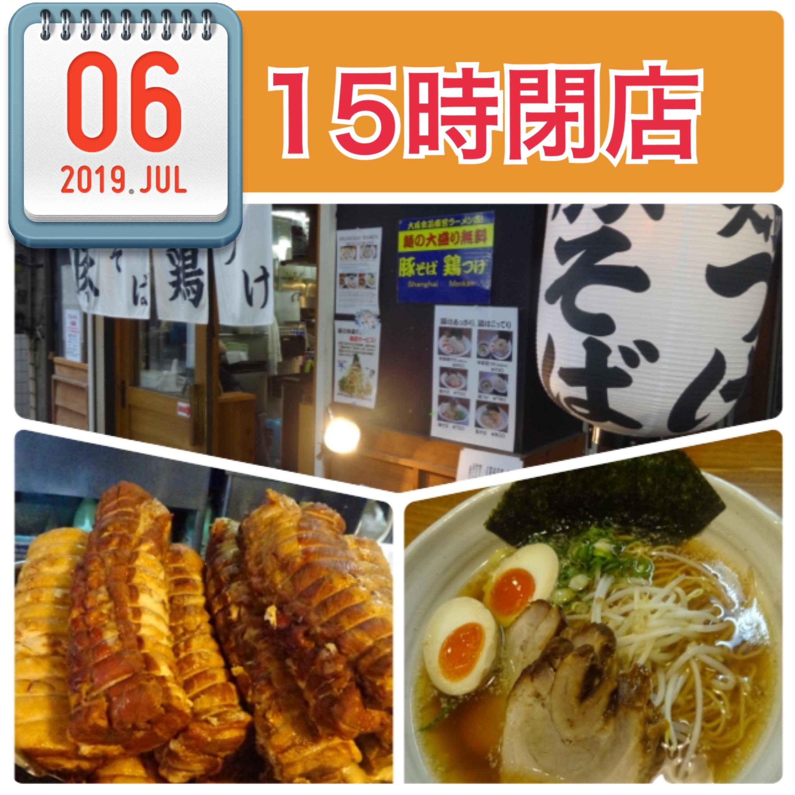 上海麺館告知
