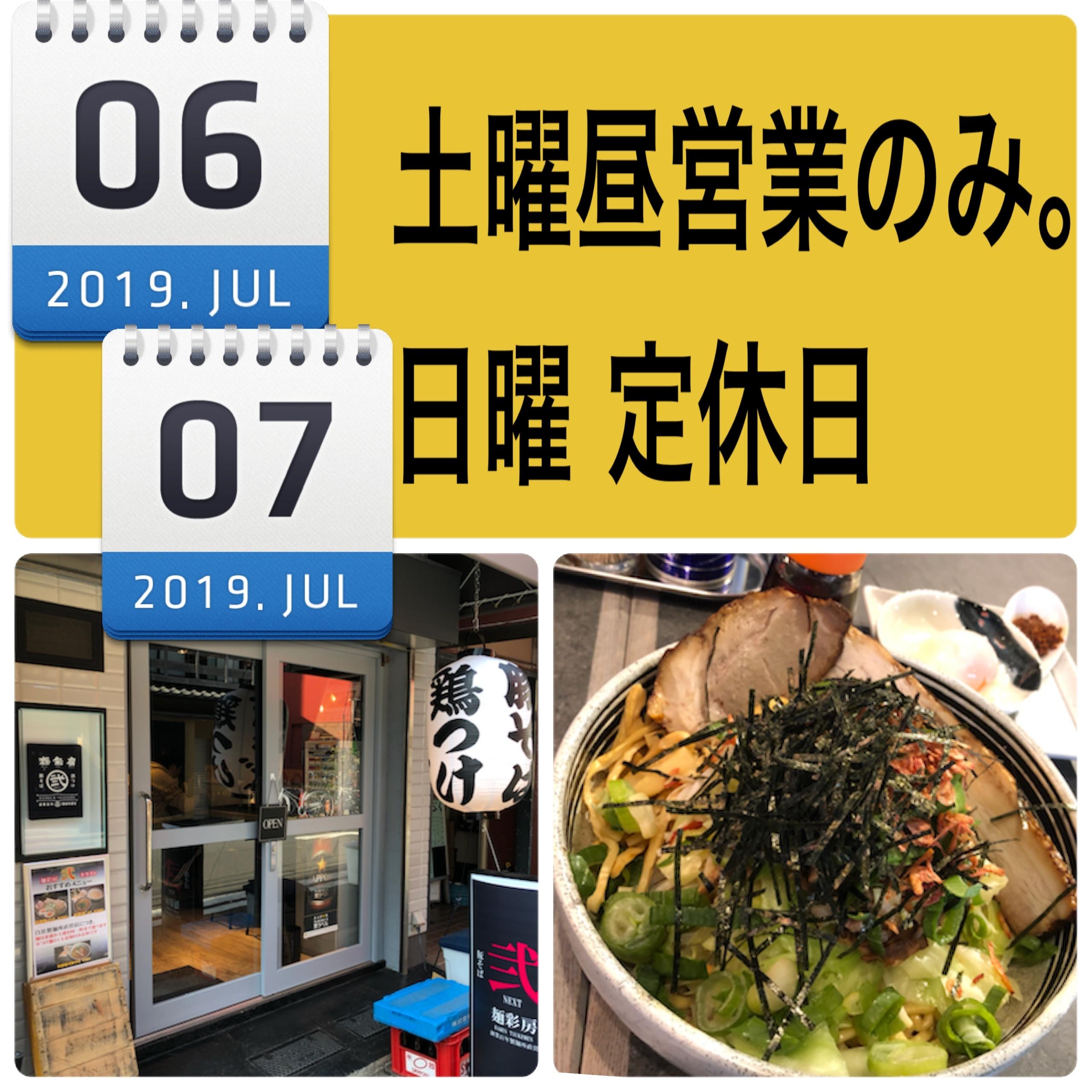 麺彩房弐NEXT@東京都中央区日本橋人形町2-6-12