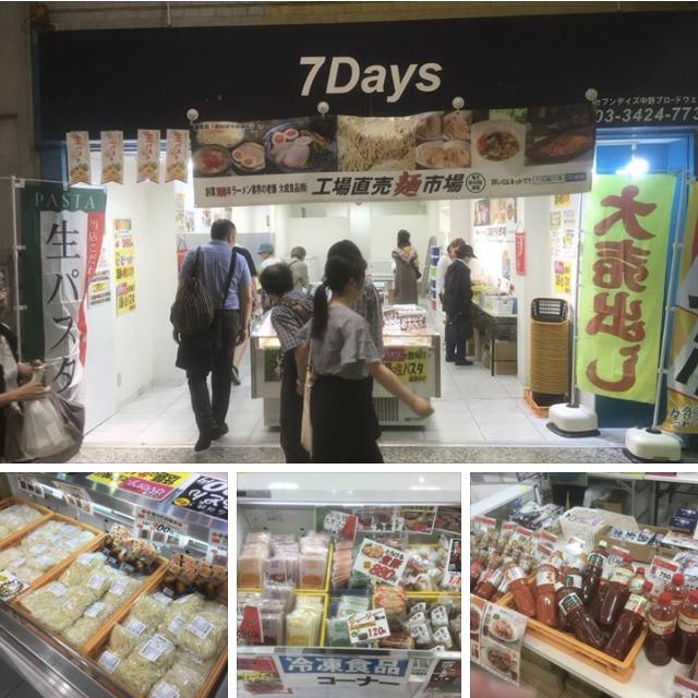 ミニ大成麺市場@中野ブロードウェイ7days
