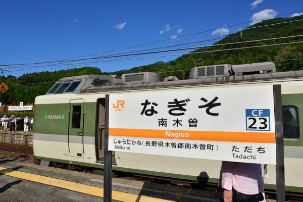2018年8月26日 JR東海中央本線 南木曽 189系N102編成